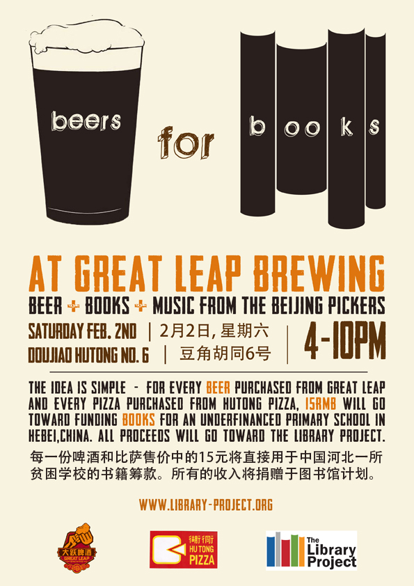 Beer-For-Books-Final-LG